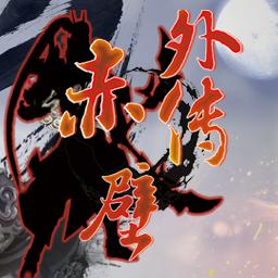 赤壁外傳1.8.8趙子龍回歸 1.8.8 正式版【含隱藏密碼攻略】