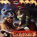 小兵的故事Ⅱ v3.51正式版隱藏英雄密碼 獨家版