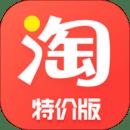 淘寶特價版app v4.7.1安卓版