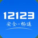 交管12123手機app v2.6.8官方版