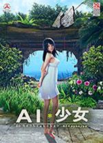 AI少女 免安裝綠色中文版