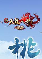 新天龍八部 v3.67.9181官方版