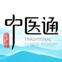 中醫通 v5.2.1永久會員版