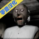 恐怖奶奶(Granny中文版) v1.4.0.6漢化版