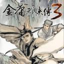 金庸群俠傳3 v1.0.7破解版