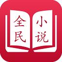 全民小說 v3.3.6安卓版