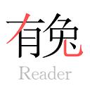 有兔閱讀 v1.8.6去廣告版