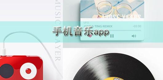 手機音樂App