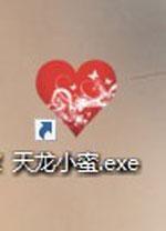 天龍小蜜腳本 v0410.1官方版