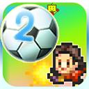 冠軍足球物語2 v2.1.1破解版