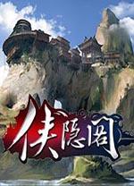 俠隱閣破解版 v1.036中文版