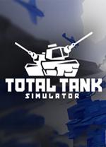 全面坦克戰爭模擬器破解版(Total Tank Simulator) 免安裝中文版