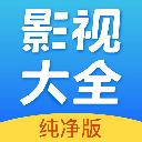 影視大全純凈版電腦版 v2.1.0官方pc版