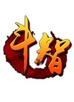 斗智逆蒼天神途 v1.0.0.889官方版