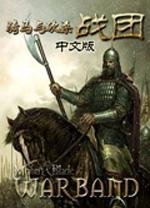 騎馬與砍殺:戰團中文破解版 v1.158免費版