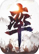 率土之濱 v3.2.8