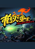 槍火重生中文破解版 steam免費綠色版