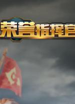 榮譽指揮官電腦版 v1.0.14官方pc版
