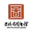 吉林省圖書館 v4.0.1安卓版