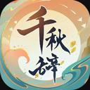 千秋辭BT版 v1.8.0安卓版
