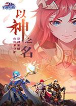 蒼之女武神電腦版 v1.0.0官方pc版