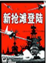 搶灘登陸2002 中文版