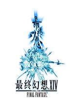 最終幻想14 v5.2官方中文版