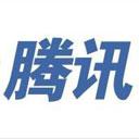 深圳市騰訊計算機系統有限公司