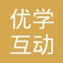 長沙優學互動信息技術有限公司