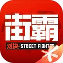 街霸對決 v1.0.20安卓版