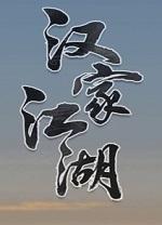 漢家江湖電腦版 v1.5官方pc版