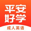 平安好學英語 v4.4.12