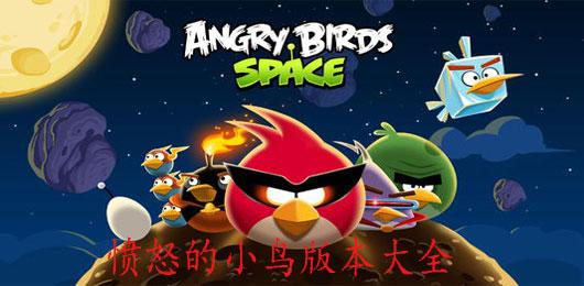憤怒的小鳥版本大全
