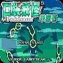 口袋妖怪綠寶石破解版 v2021.01.14.14中文版