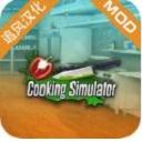 黑暗料理模擬器破解版 v1.67漢化版