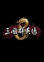 三國群英傳8中文破解版