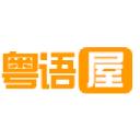 粵語屋 v1.0安卓版