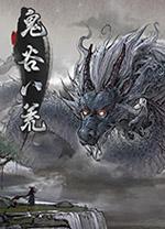 鬼谷八荒PC中文版 免安裝綠色版