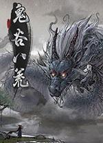 鬼谷八荒最新破解版 v0.8.2029中文PC版