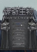 傳奇生物破解版 v2021.2中文版