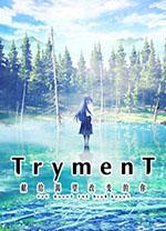 TrymenT獻給渴望改變的你中文破解版