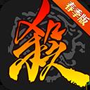 三國殺移動版華為版 v3.9.6安卓版