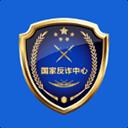 國家反詐中心 v1.1.10安卓版