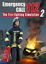緊急呼叫112消防模擬2中文破解版 v1.0免安裝綠色版