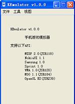 ke模擬器(kemulator) v1.0.3附使用教程