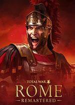 羅馬全面戰爭重制版破解版 中文免安裝版