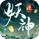 妖神姬紅包版 v0.26.1安卓版