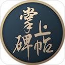 掌上碑帖app v2.9.9安卓版