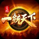 三國一統天下游戲 v12.5.2安卓版