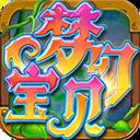 夢幻寶貝GM版 v1.2.9安卓版